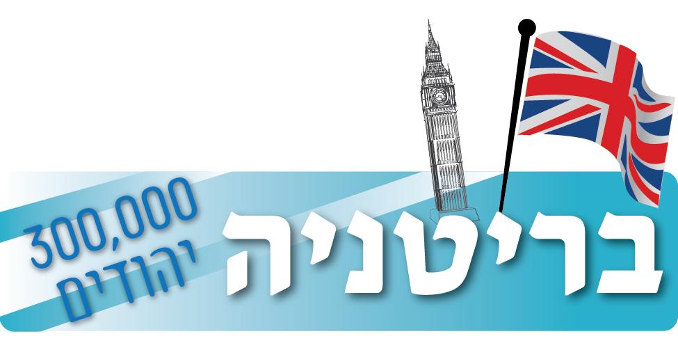 סטריפ קהילת יהודים בריטניה