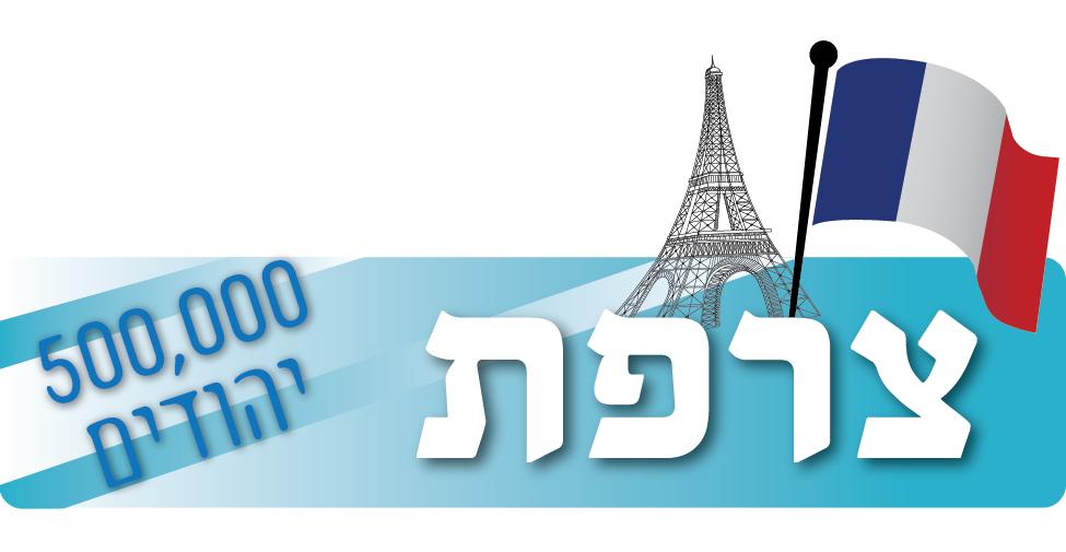 סטריפ קהילת היהודים בצרפת