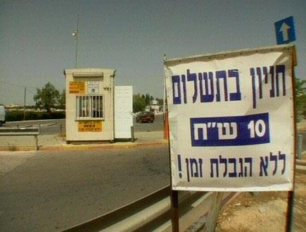 אסור לגבות כסף על חנייה בבית קברות אבל לחברת קדישא18743(המשמר האזרחי)