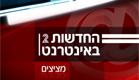 מציצים(חדשות 2)