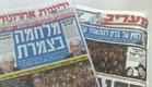 הציבור קבע: העיתונות מקצוע מכובד(חדשות 2)