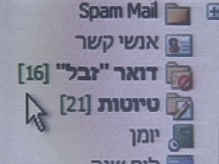 דואר זבל. צילום המחשה(חדשות 2)