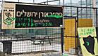 כתובות נאצה של מכבי חיפה בבית וגן (צילום: גיא בן זיו ,מערכת ONE)