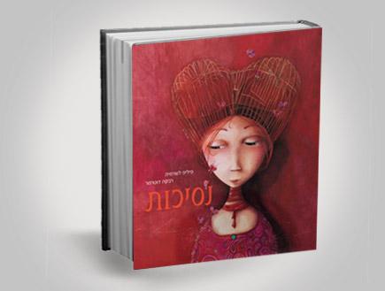 """כריכת הספר """"נסיכות"""" (יח``צ: יח""""צ)"""