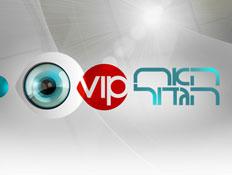לוגו אח גדול VIP
