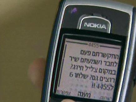טלפון סלולרי, תחת עינו הפקוחה של המעסיק (צילום: חדשות 2)