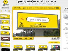 קמפיין האינטרנט של דפי זהב, צילום מסך