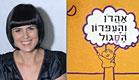 קולאז' שיפרה קורנפלד והספר- שבוע הספר