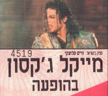 מייקל ג'קסון בישראל3