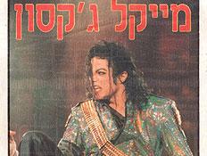 מייקל ג'קסון בישראל