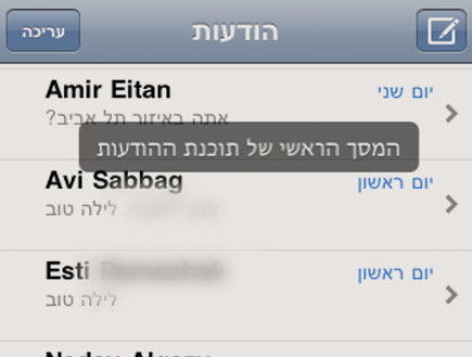 main messages screen-5
