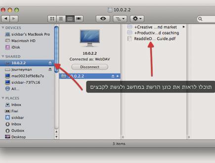 Desktop-readdledocks