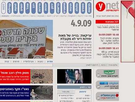 אתר YNET (צילום: צילום מסך)