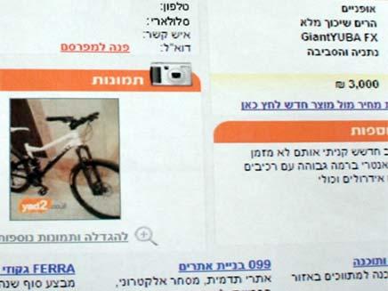 אופניים גנובים שהוצעו למכירה באתר יד 2 (צילום: משטרת מרחב שרון)