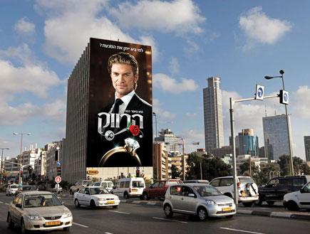 ריכוז מידע| כל המידע על הרווק גרסא ישראלית!