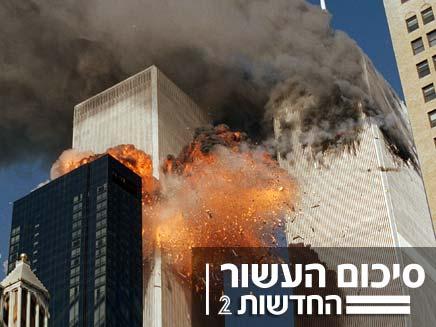 עשור לאירועי הטרור (צילום: AP)