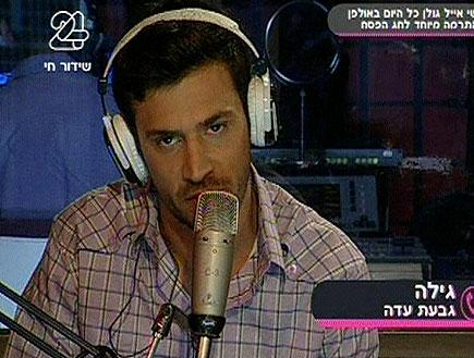התכנית של אלירז 01(ערוץ 24)