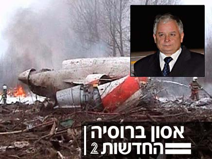 התרסקות מטוס הנשיא הפולני ברוסיה (צילום: רויטרס)
