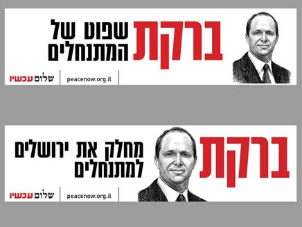 הקמפיין החדש נגד ברקת