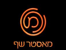 מאסטר שף לוגו חדש