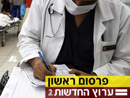 """כתב אישום חמור נגד רופא ב""""מאוחדת"""". אילוסטרציה (צילום: רויטרס)"""