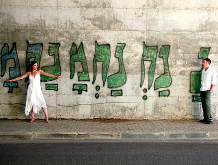 חתן וכלה על קיר נחמן מאומן