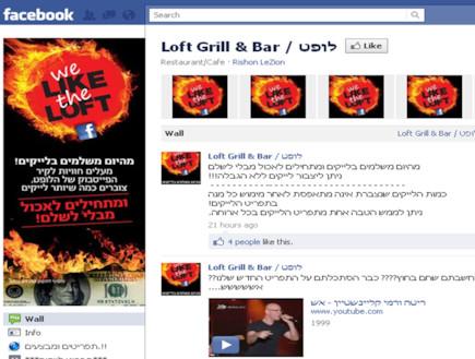 עמוד פייסבוק של מסעדת Loft Grill & Bar (צילום: צילום מסך)