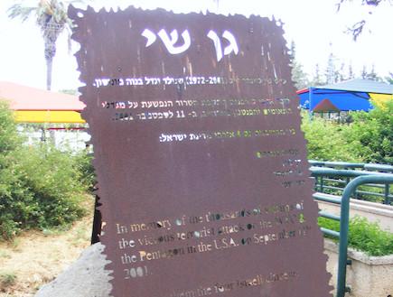 אנדרטה לזכר ההרוגים: שי לוינהר, חגי שפי, אלונה אברהם ודניאל לוווין