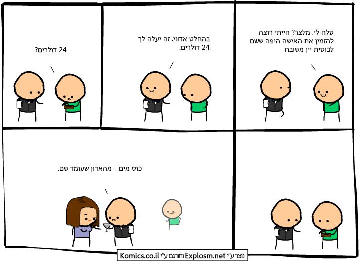 Картинки по запросу קומיקסים מצחיקים