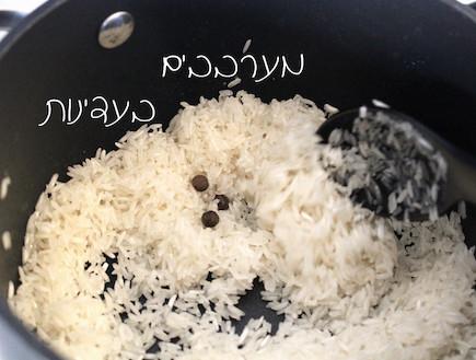 אורז 5