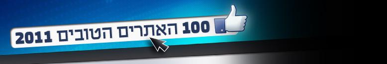 הדר 100 האתרים הטובים לשנת 2011