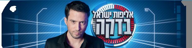 הדר אליפות ישראל - ראשי