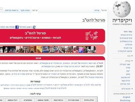 """להט""""ב ורוד לבן (צילום: צילום מסך מאתר ויקיפדיה)"""