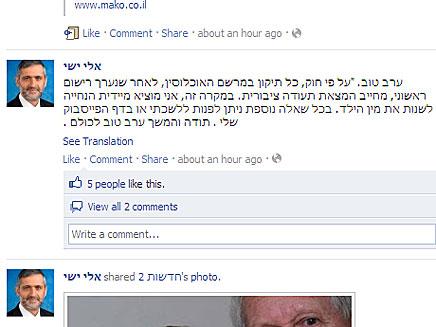 דף הפייסבוק של אלי ישי (צילום: פייסבוק)