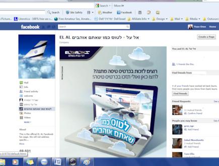 פייסבוק חברת תעופה