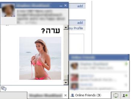 הוספה של פרצופים להודעות וצ'אט של פייסבוק
