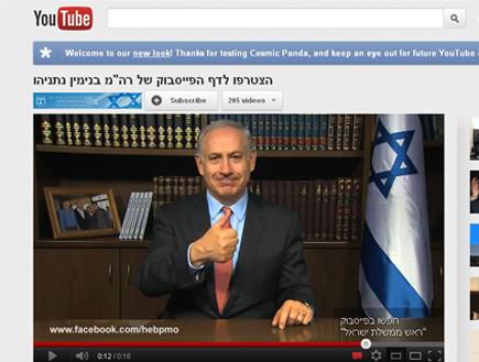 סרטון יוטיוב שהפיץ ביבי נתניהו (צילום: צילום מסך ,יוטיוב)