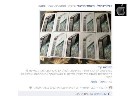 הונאת פייסבוק מזמינה לשתף תמונה ולזכות באייפון 4S (צילום: צילום מסך ,facebook)