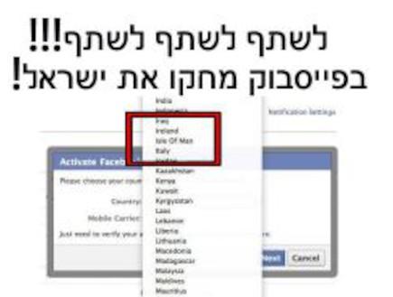פייסבוק מדירה את ישראל? (צילום: צילום מסך ,facebook)