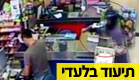 שוד באשדוד (צילום: חדשות 2)