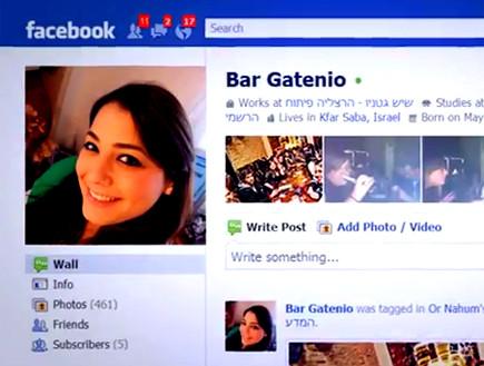 איך להסתיר שאת שמנה בפייסבוק