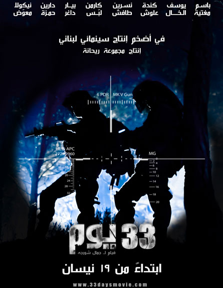 הצצה לסרט הלבנוני