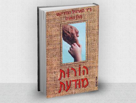 ספרי הורות -10