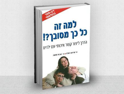 ספרי הורות -4