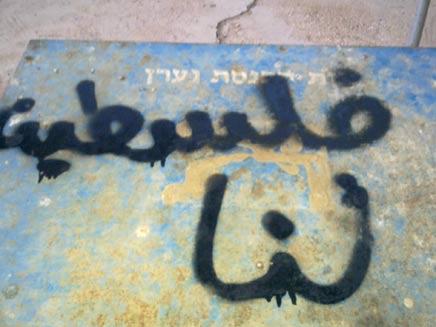 הכתובות על בית הכנסת ביריחו (צילום: גרעין יריחו)