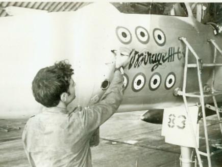 מטוס מיראז' לאחר פגיעות במטוסי אויב