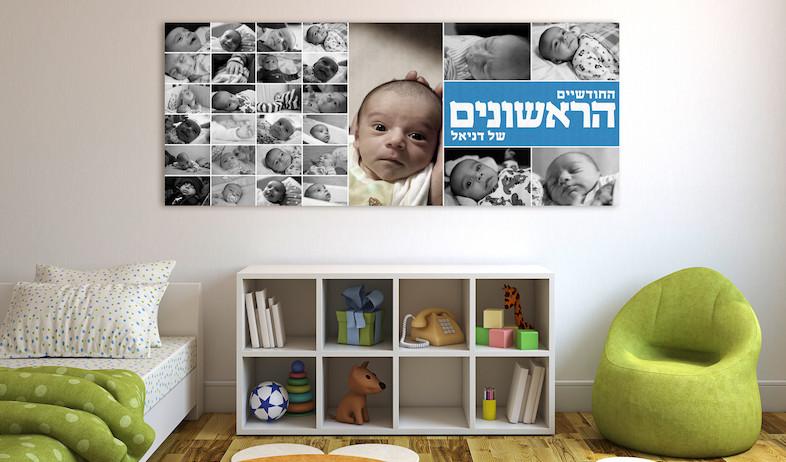 הדפס גדול של תינוק (צילום: מתוך האתר-picpong.co.il)