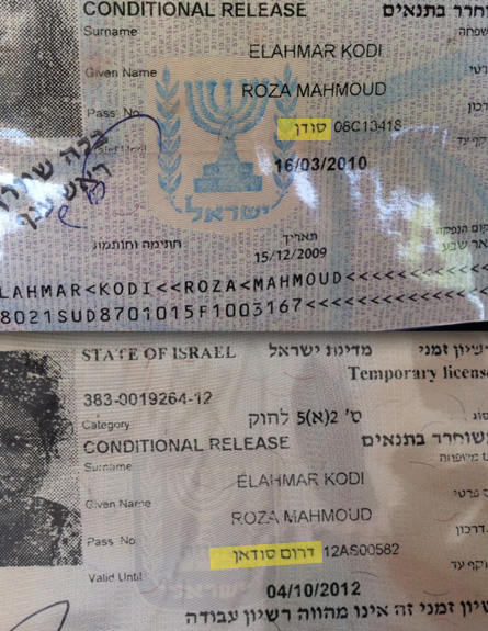 הויזה של הפליטה מסודאן