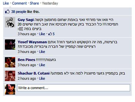 """תגובות בפייסבוק לקמפיין ה""""גזעני"""" של בזק"""