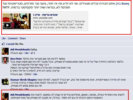 """תגובות פייסבוק בעקבות הקמפיין ה""""גזעני"""" של בזק"""